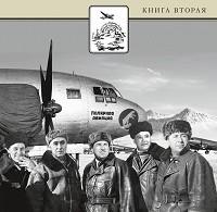 Андрей Болосов «Полярная авиация России.1946–2014 гг. Книга вторая»
