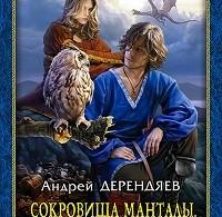 Андрей Дерендяев «Сокровища Манталы. Волшебная диадема»