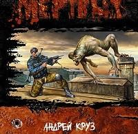 Андрей Круз «Эпоха мертвых. Москва»