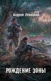 Андрей Левицкий «Рождение Зоны»