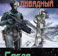 Андрей Ливадный «Среда выживания»