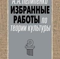 Андрей Пелипенко «Избранные работы по теории культуры»