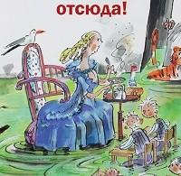 Андрей Жвалевский, Евгения Пастернак «Бежим отсюда!»