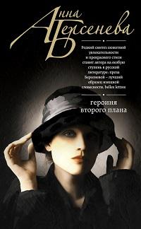 Анна Берсенева «Героиня второго плана»