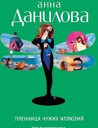 Анна Данилова «Пленница чужих иллюзий»