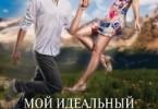Анна Джейн «За руку с ветром»