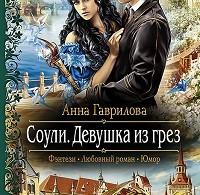 Анна Гаврилова «Соули. Девушка из грёз»