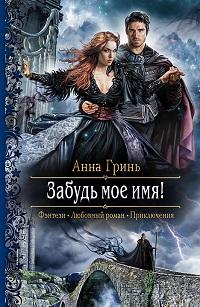 Анна Гринь «Забудь мое имя!»