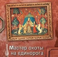 Анна Малышева «Мастер охоты на единорога»