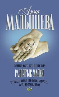 Анна Малышева «Разбитые маски»