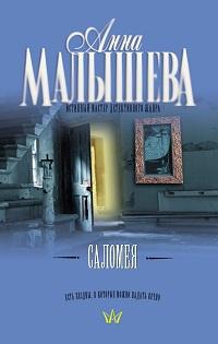Анна Малышева «Саломея»