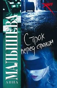 Анна Малышева «Страх перед страхом»