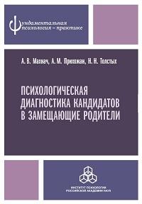 Анна Прихожан, Наталия Толстых, Александр Махнач «Психологическая диагностика кандидатов в замещающие родители»