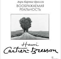 Анри Картье-Брессон «Воображаемая реальность (сборник)»