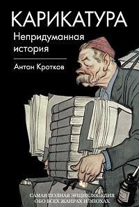 Антон Кротков «Карикатура. Непридуманная история»