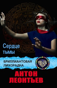 Антон Леонтьев «Сердце Тьмы»