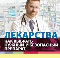 Антон Родионов «Лекарства. Как выбрать нужный и безопасный препарат»