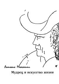 Антонио Менегетти «Мудрец и искусство жизни»