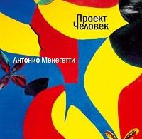 Антонио Менегетти «Проект «Человек»»