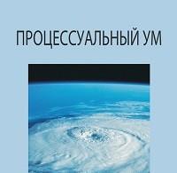 Арнольд Минделл «Процессуальный ум. Руководство по установлению связи с Умом Бога»