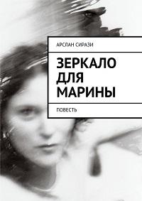 Арслан Сирази «Зеркало для Марины»