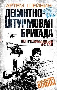 Артем Шейнин «Десантно-штурмовая бригада. Непридуманный Афган»