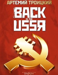 Артемий Троицкий «Back in the USSR»