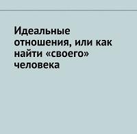 Артём Маньков «Идеальные отношения, или как найти «своего» человека»
