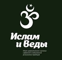 Асель Айтжанова «Ислам и Веды. Опыт сравнительного изучения суфийской и вайшнавской религиозных традиций»
