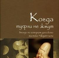 Бхагаван Раджниш (Ошо) «Когда туфли не жмут. Беседы по историям даосского мистика Чжуан-цзы»