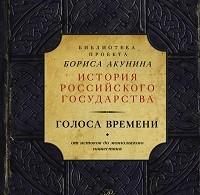 Борис Акунин «Голоса времени. От истоков до монгольского нашествия (сборник)»