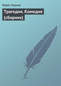 Борис Акунин «Трагедия. Комедия (сборник)»