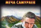 Борис Бабкин «Тайна меча самураев»