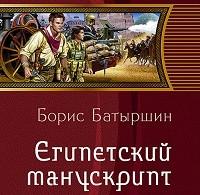 Борис Батыршин «Египетский манускрипт»