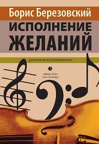 Борис Березовский «Исполнение желаний»