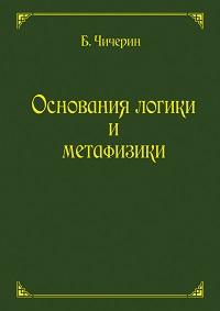 Борис Чичерин «Основания логики и метафизики»