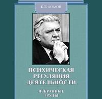 Борис Ломов «Психическая регуляция деятельности. Избранные труды»