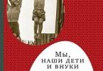 Борис Никитин, Лена Никитина «Мы, наши дети ивнуки. Том2. Так мы жили»