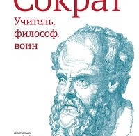 Борис Стадничук «Сократ: учитель, философ, воин»