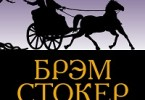 Брэм Стокер «Врата жизни»