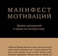 Брендон Берчард «Манифест мотиваций. Девять деклараций о праве на личную силу»