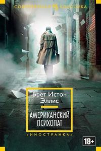 Брет Эллис «Американский психопат»