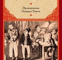 Чарльз Диккенс «Приключения Оливера Твиста»