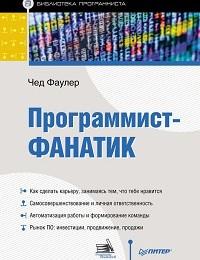 Чед Фаулер «Программист-фанатик»