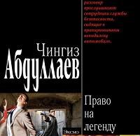 Чингиз Абдуллаев «Право на легенду»