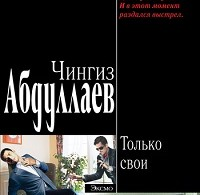 Чингиз Абдуллаев «Только свои»