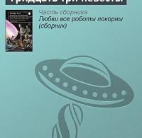 Далия Трускиновская «Тридцать три невесты»