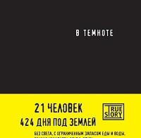 Даниэль Пайснер, Кристина Хигер «В темноте»