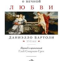 Даниэлло Бартоли «Трактат о вечной любви»