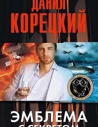 Данил Корецкий «Эмблема с секретом»